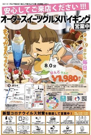 9月19日より「オーダースイーツ&グルメバイキング」を毎日開催 - はんなりかふぇ・京の飴工房 「憩和井(iwai)  八坂店」Cafe iwai Yasaka and Kyoto_Candy Shop