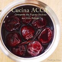 無花果のコンポート - Cucina ACCA(クチーナ・アッカ)