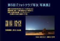 第5回『フォトクラブ写友写真展』ご案内 - ロマンティックフォト北海道☆カヌードデバーチョ
