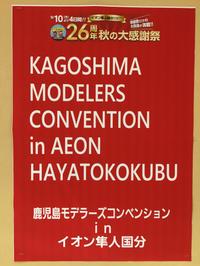 鹿児島モデラーズコンベンション2020inイオン隼人国分店 - マルタカヤ模型