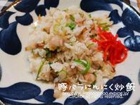 豚バラにんにく炒飯 - yuko's happy days