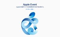 いよいよApple Event - I rav,Mac!'21