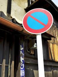 「標識のある通り」 - hal@kyoto