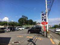 天吉うどん 徳島県阿波市のお店 - テリトリーは高松市です。