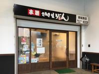岡坂商店 製麺所の直売にてゲット! - テリトリーは高松市です。