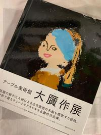 大贋作展 - ★ Eau Claire ★ Dolce Vita ★