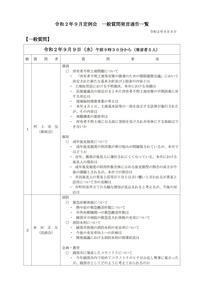 9月議会一般質問 - 種清よしゆき活動日記