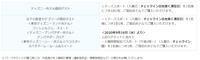 [再度貼る]注意と急げディズニーホテルチェックイン日チケット - 東京ディズニーリポート