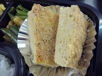 松風焼き(蕉風焼き、庄風焼き) - 吹田 北千里 手づくり弁当の店 サフラン