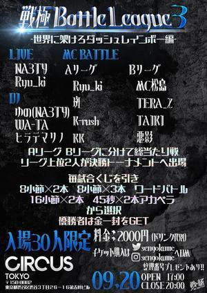 9/20 戦極挑戦者求ム2&戦極BATTLE LEAGUE3 タイムテーブル公開 - 戦極MCBATTLE