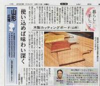 暮らしに手しごと山形新聞に掲載していただきました。 - 家具工房モク・木の家具ギャラリー 『工房だより』