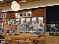 魚太郎一宮店 - 西美濃逍遥1