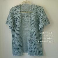 モチーフ切替の半袖カーディガン - 空色テーブル  編み物レッスン