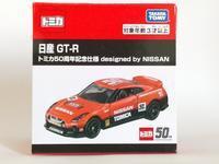 タカラトミー・日産 GT-R トミカ50周年記念仕様 designed by NISSAN - 燃やせないごみ研究所