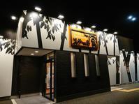 9/11 ステーキ宮八王子松木店てっぱんステーキ280グラムプレ宮ムセット、生ビール - 無駄遣いな日々