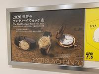 2020 世界のアンティークウオッチ市 - 5W - www.fivew.jp