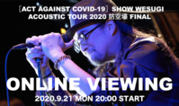 「ACT AGAINST COVID-19」ACOUSTIC TOUR 2020防空壕FINALは生配信 - 上杉昇さんUnofficialブログ ~Fragmento del alma~