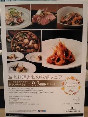 ランチバイキング ノーザンテラスダイナー 2020/9「海老料理と秋の味覚フェア」 -