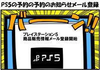 PS5の予約の予約のお知らせメール登録 - 戯画漫録