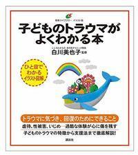子どものトラウマがよくわかる本9/25発売です - 制作業績