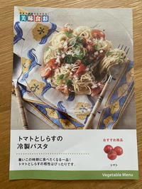 トマトとしらすの冷製パスタ♪ - 日々の雑記ノオト