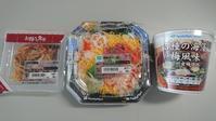 9/13 ファミマ 海鮮ちらし丼、切干大根煮、5種の海藻梅風味味噌汁 - 無駄遣いな日々