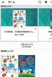 クーポン利用電子書籍購入のちぐはぐ(((^^;) - 一歩一歩!振り返れば、人生はらせん階段