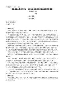 核兵器禁止条約の参加・批准を求める請願が長生村議会に提案され7名の賛成でしたが否決となりました - ながいきむら議員のつぶやき(日本共産党長生村議員団ブログ)