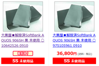 AQUOS zero2白ロムSB版SIMフリー新品で3万円台突入中 フリマ/オークション/ショップ相場 - 白ロム中古スマホ購入・節約法