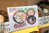 353杯目:富士そば志木店でミニゴーヤチャンプル丼セット - 富士そば原理主義
