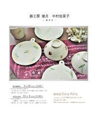 器工房 徨月中村佳菜子器販売会 - 雑貨屋Donq-Ponqのイベント