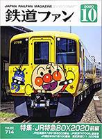 [雑誌/鉄道]:鉄道ファン2020年10月号 - 新・日々の雑感