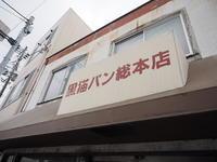 【黒猫パン総本店】愛媛県西条市で出逢った老舗パン屋さん - SAMのLIFEキャンプブログ Doors , In & Out !