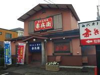 初代牛タン 赤兵衛その5(タンサガリ定食) - 苫小牧ブログ
