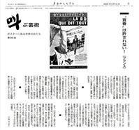 """""""買春""""は許されない!(叫ぶ芸術 86回) - FEM-NEWS"""