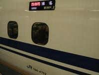 JR九州1周する旅博多へ山陽新幹線車窓 - 人生・乗り物・熱血野郎