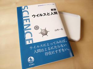 岩波科学ライブラリー296『新版 ウイルスと人間』 - ときどき日誌 sur NetVillage