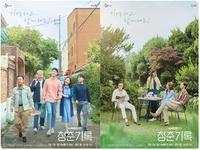 青春の記録 - 韓国俳優DATABASE