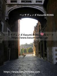 「カピトリーノの丘♪」フォロ・ロマーノ超絶景ポイントから@ローマのKasumi♪のローマ星空さんぽ☆彡⑨ ~ Capitolino e Foro Romano ~ - 『ROMA』ローマ在住 ベンチヴェンガKasumiROMAの「ふぉとぶろぐ♪ 」