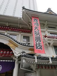 歌舞伎を見に行きました - うららフェルトライフ