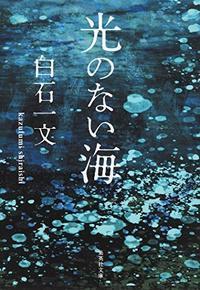 白石一文作「光のない海」を読みました。 - rodolfoの決戦=血栓な日々