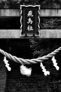 気配@ 飛鳥坐神社 - 東大寺が大好き