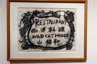 「Kenji展」宮沢賢治の童話・詩から - ギャラリーびー玉ころころ日記 Gallery BI-DAMAS