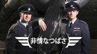 パイロットのバラード映画「非情なつばさ」(2018年)~英国空軍チェコスロヴァキア部隊の英雄の悲劇その2 - 本日の中・東欧