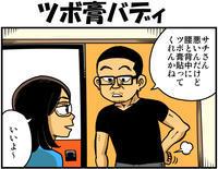 ツボ膏バディ - 戯画漫録
