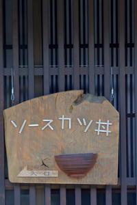 長野そぞろ歩き・塩尻:奈良井宿(4) - 日本庭園的生活
