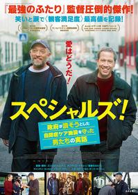 スペシャルズ!映画 - RUN TOTO RUN !