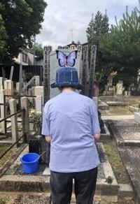 墓参り - 『還暦』過ぎてますが…