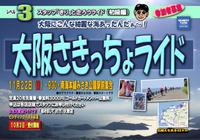11/22(日)大阪さきっちょライド - ショップイベントの案内 シルベストサイクル