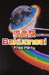 9/19-22 獏音祭 Baku on party ~ Free Party ~@獏原人村 - Tomocomo 'Shamanarchy'
